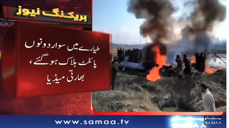 Les armées indiennes et pakistanaises affirment avoir abattu des avions de l'autre camp dans le ciel du Cachemire
