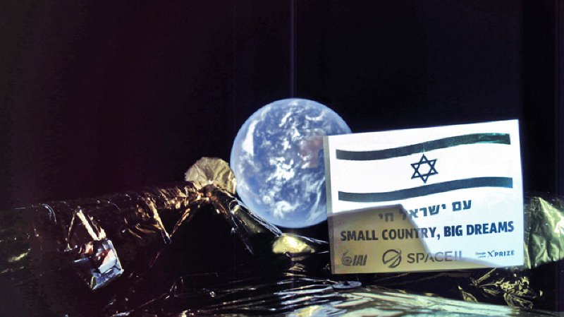 """Espace: la première sonde lunaire israélienne a envoyé un """"selfie"""" avec la Terre"""